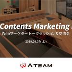これからのコンテンツマーケティングを考える【Ateam Contents Marketing Meetup Vol.01レポート】