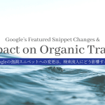 Googleの強調スニペットへの変更は、検索流入にどう影響するか【調査データ】
