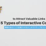価値のあるリンクを惹きつける、インタラクティブなコンテンツ5種類