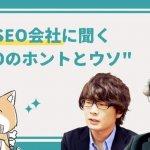 【SEOの都市伝説】メディア『東京フリーランス』にインタビュー記事が掲載されました