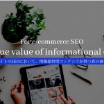 ECサイトのSEOにおいて、情報提供型コンテンツが持つ真の価値とは?