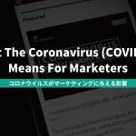 コロナウイルスはマーケティングに対し、どのような影響を与えるのか