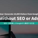 SEOや広告を活用することなく、18,800ユーザーをGoogleから獲得する方法