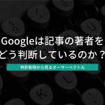 Googleは記事の著者をどのように特定しているのか?オーサーベクトルと特許について