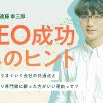 【LIGブログ掲載】SEOの過去・現在・未来について、弊社遠藤のインタビュー記事が掲載されました