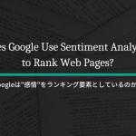 """Googleはユーザーの""""感情""""をランキング要素としているのか?"""