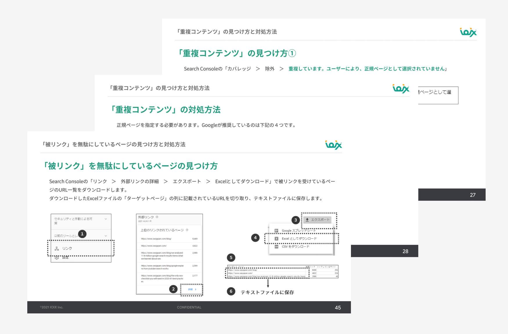 """<span class=""""title"""">【無料ダウンロード】「Google Search Console実践マニュアル」をリリースしました</span>"""