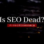 「SEOは死んだのか?」、データから考えるSEOの滅亡論