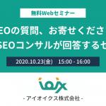 【無料Webセミナー】「現役SEOコンサルがSEOの質問に回答するセミナー」を開催いたします