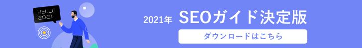 SEOguide2021