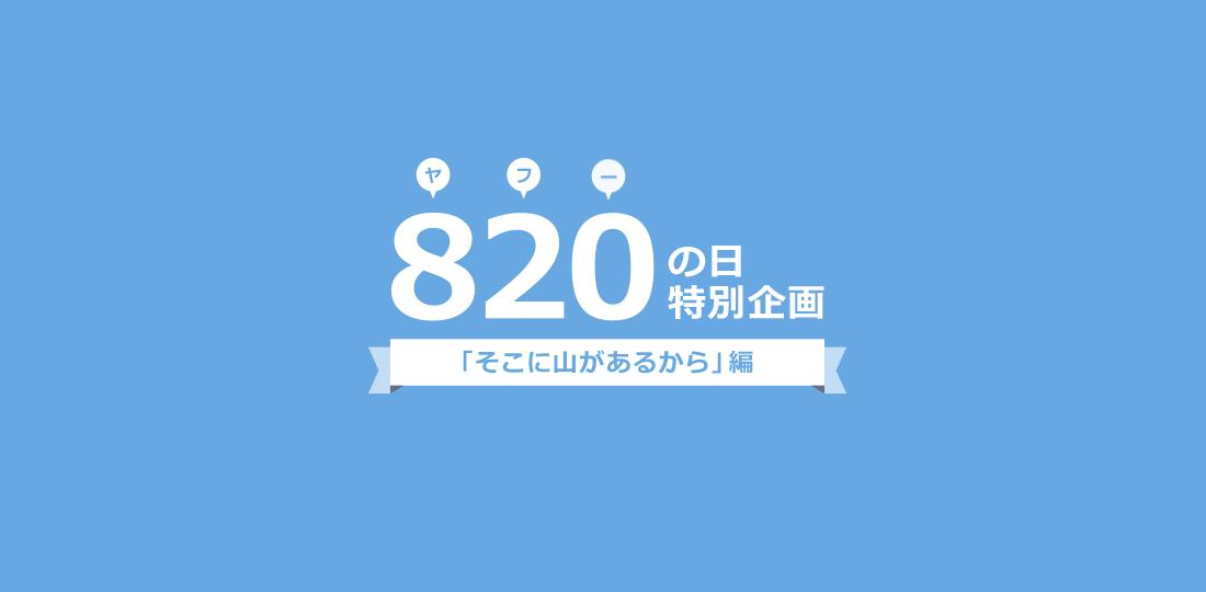 Yahoo!JAPANインフォグラフィック「そこに山があるから」