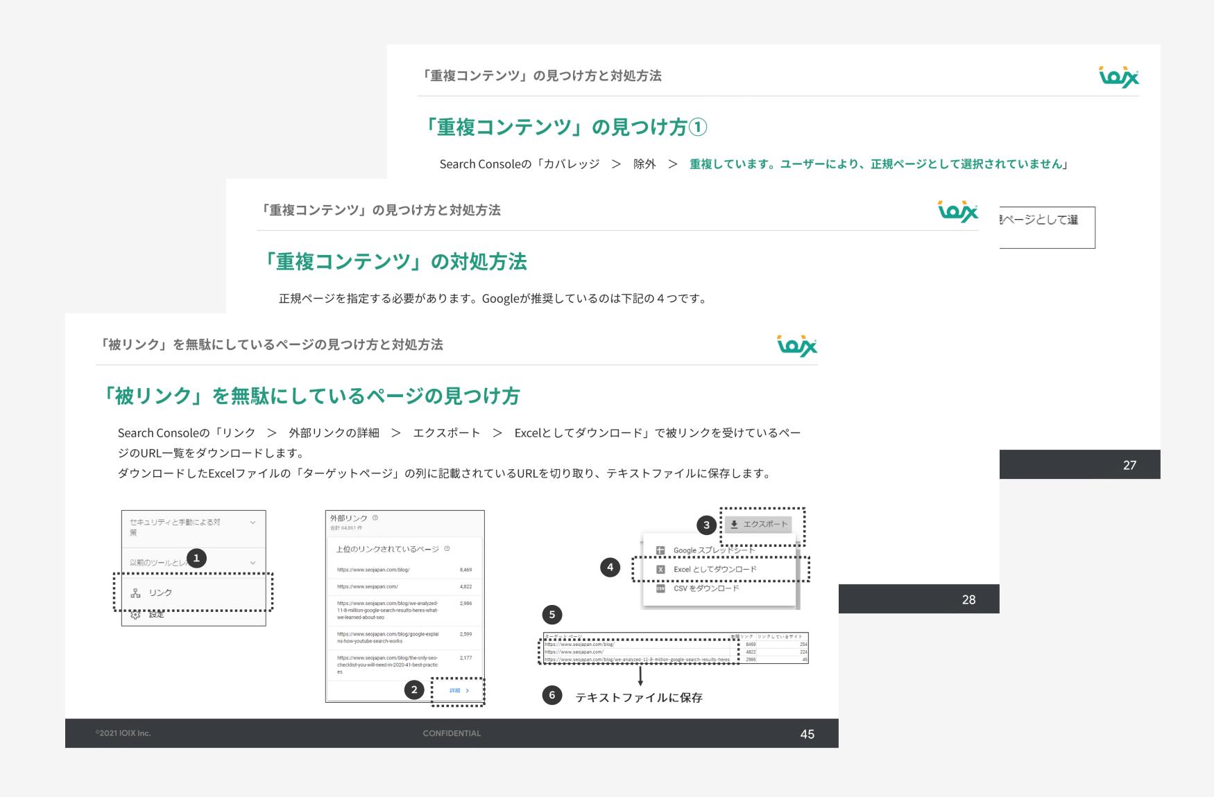 Google Search Console 実践マニュアル