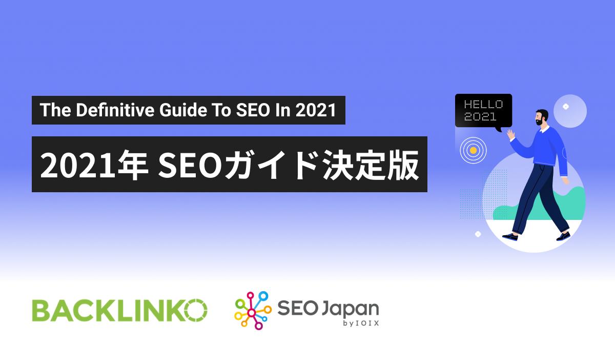2021年 SEOガイド決定版 - アイオイクスのSEOコンサルティングサービス|SEO Japan